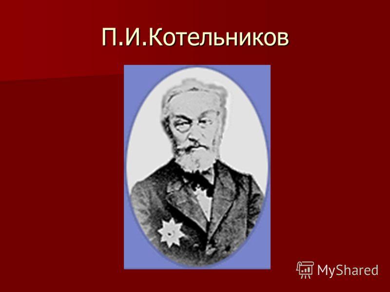 П.И.Котельников