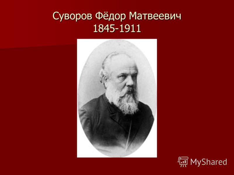 Суворов Фёдор Матвеевич 1845-1911
