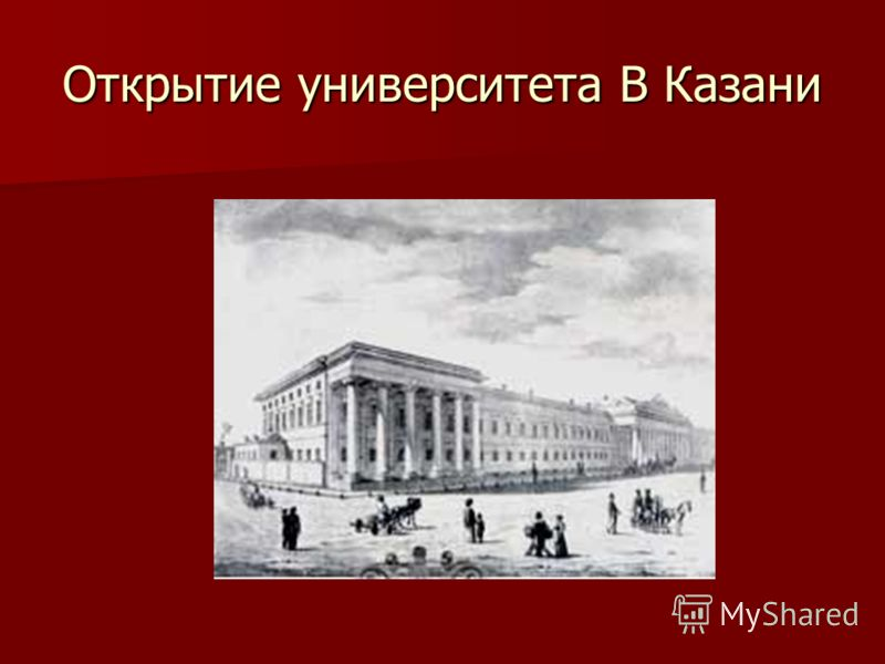 Открытие университета В Казани