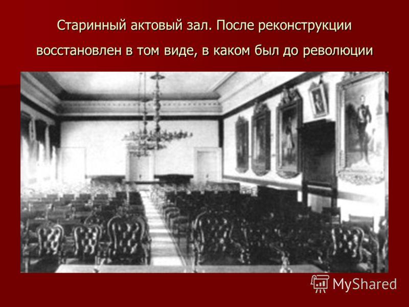 Старинный актовый зал. После реконструкции восстановлен в том виде, в каком был до революции