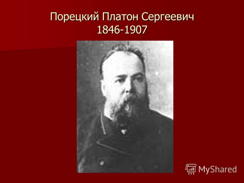 Порецкий Платон Сергеевич 1846-1907