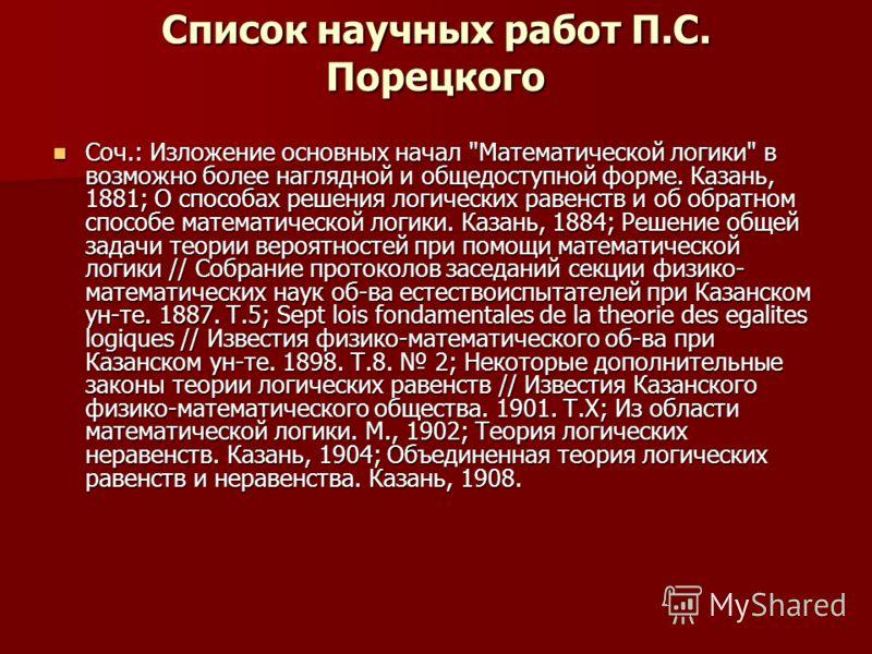 Список научных работ П.С. Порецкого Соч.: Изложение основных начал