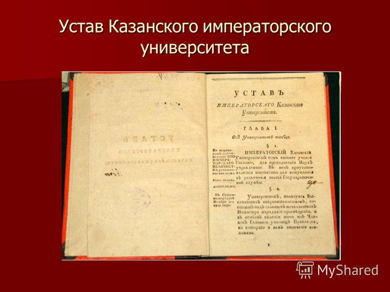 Устав Казанского императорского университета