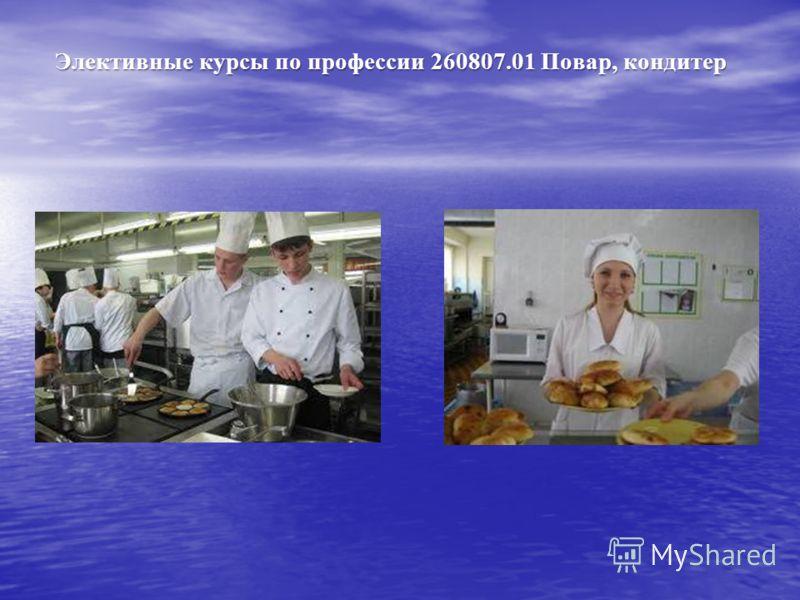Элективные курсы по профессии 260807.01 Повар, кондитер