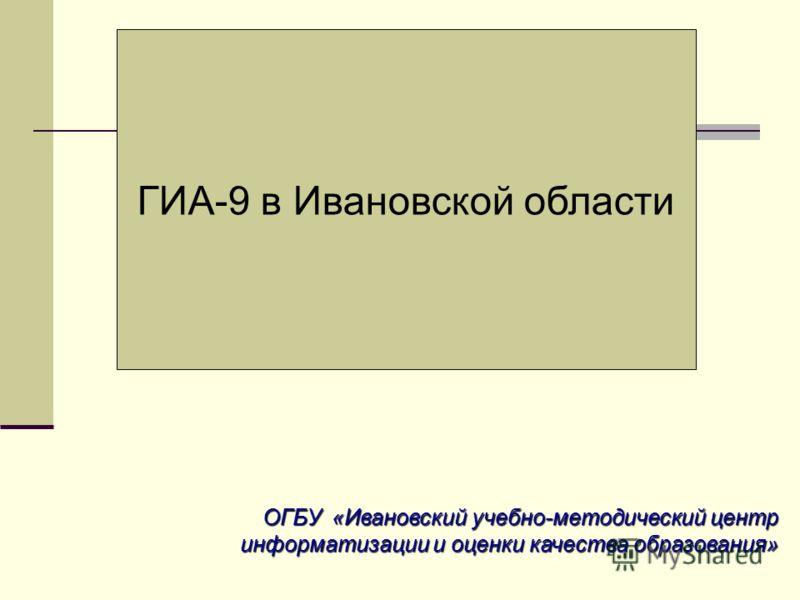 ОГБУ «Ивановский учебно-методический центр информатизации и оценки качества образования» ГИА-9 в Ивановской области