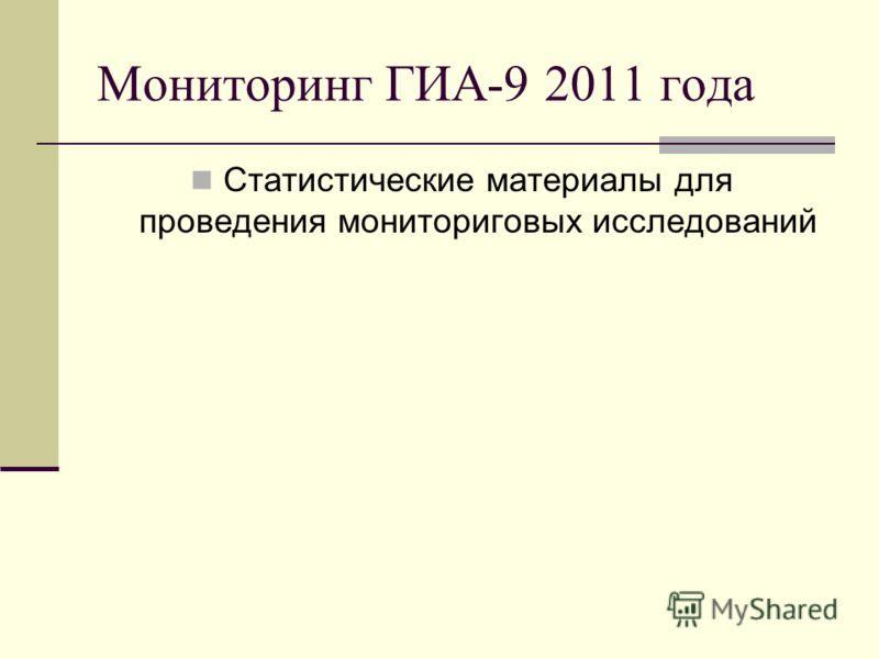 Мониторинг ГИА-9 2011 года Статистические материалы для проведения мониториговых исследований
