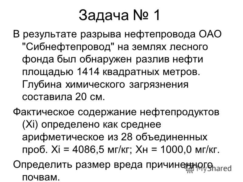Задача 1 В результате разрыва нефтепровода ОАО
