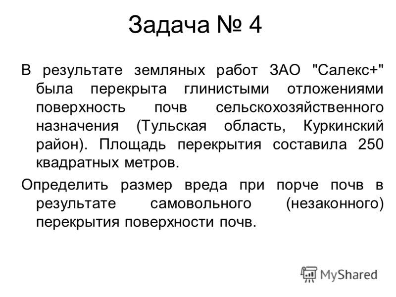 Задача 4 В результате земляных работ ЗАО