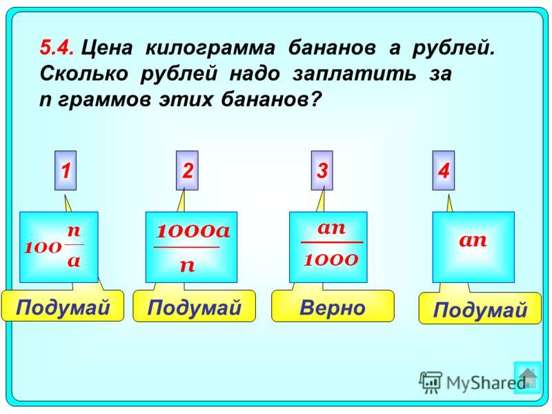 Подумай Верно Подумай 2341 an 5.4. Цена килограмма бананов a рублей. Сколько рублей надо заплатить за n граммов этих бананов?