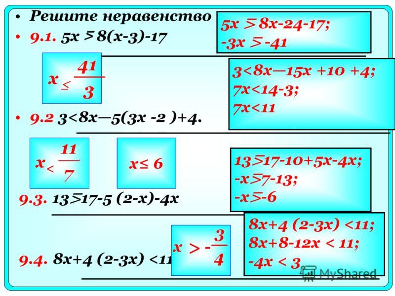 Решите неравенство 9.1. 5x 8(x-3)-17 9.2 3