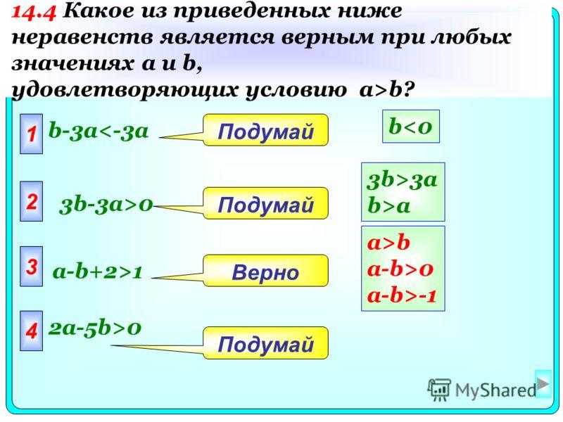 1 b-3a0 a-b+2>1 2a-5b>0 14.4 Какое из приведенных ниже неравенств является верным при любых значениях a и b, удовлетворяющих условию a>b? a>b a-b>0 a-b>-1 b3a b>a