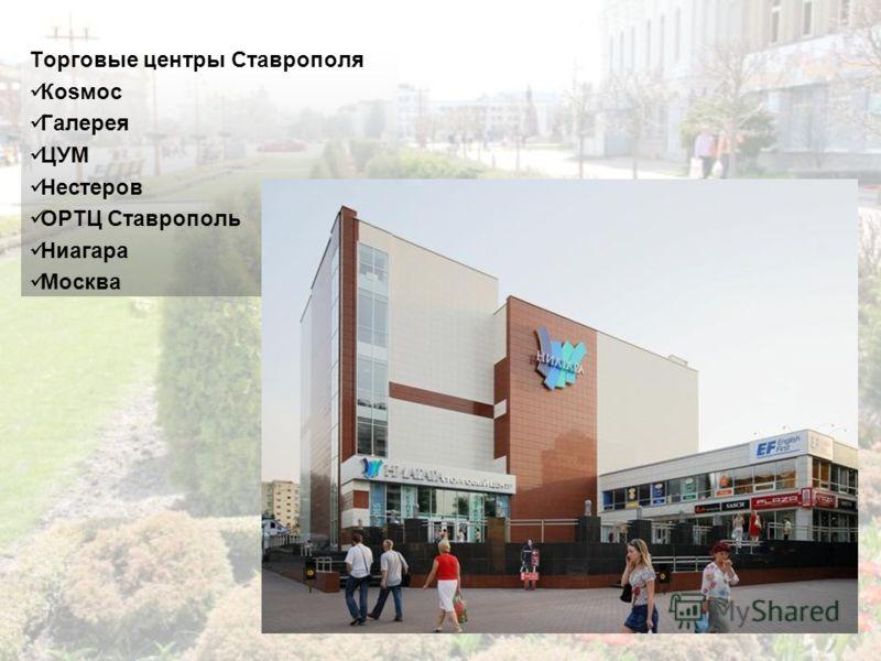 Торговые центры Ставрополя Коsмос Галерея ЦУМ Нестеров ОРТЦ Ставрополь Ниагара Москва