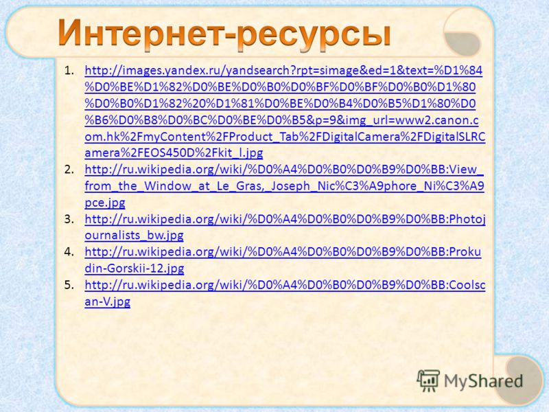 1.http://images.yandex.ru/yandsearch?rpt=simage&ed=1&text=%D1%84 %D0%BE%D1%82%D0%BE%D0%B0%D0%BF%D0%BF%D0%B0%D1%80 %D0%B0%D1%82%20%D1%81%D0%BE%D0%B4%D0%B5%D1%80%D0 %B6%D0%B8%D0%BC%D0%BE%D0%B5&p=9&img_url=www2.canon.c om.hk%2FmyContent%2FProduct_Tab%2F