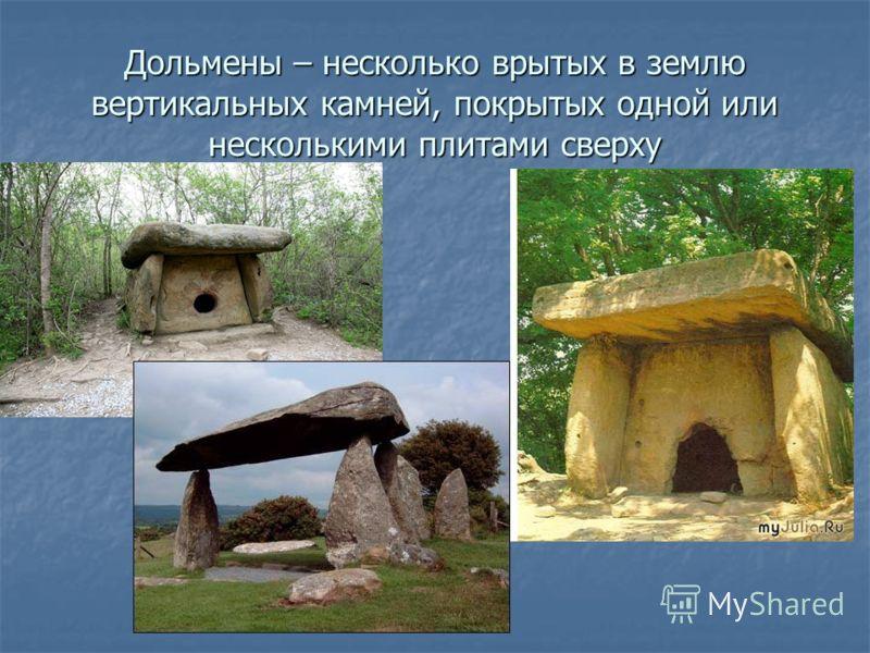 Дольмены – несколько врытых в землю вертикальных камней, покрытых одной или несколькими плитами сверху