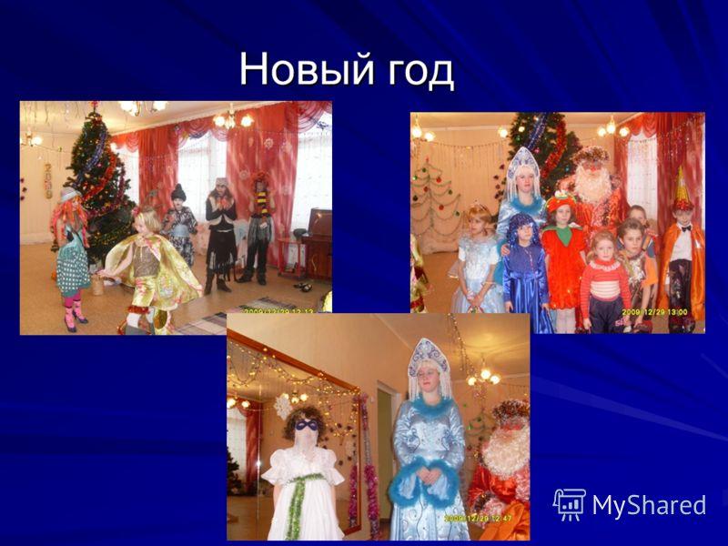 Новый год Новый год