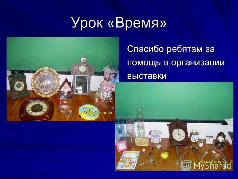 Урок «Время» Спасибо ребятам за помощь в организации выставки