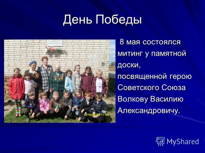 День Победы 8 мая состоялся 8 мая состоялся митинг у памятной доски, посвященной герою Советского Союза Волкову Василию Александровичу.