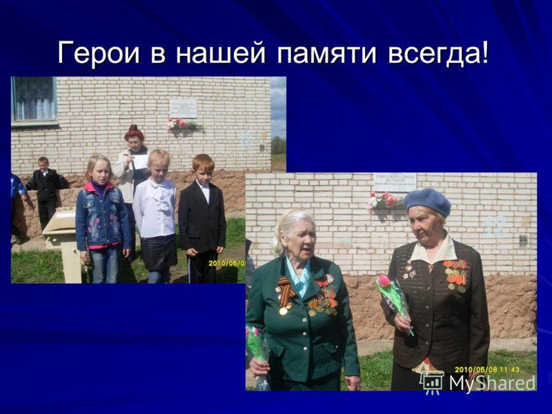 Герои в нашей памяти всегда! Герои в нашей памяти всегда!