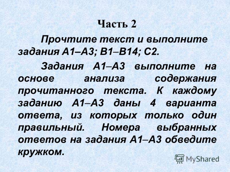Часть 2 Прочтите текст и выполните задания A1–A3; B1–B14; C2. Задания A1–A3 выполните на основе анализа содержания прочитанного текста. К каждому заданию А1–А3 даны 4 варианта ответа, из которых только один правильный. Номера выбранных ответов на зад