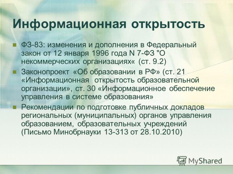 Информационная открытость ФЗ-83: изменения и дополнения в Федеральный закон от 12 января 1996 года N 7-ФЗ