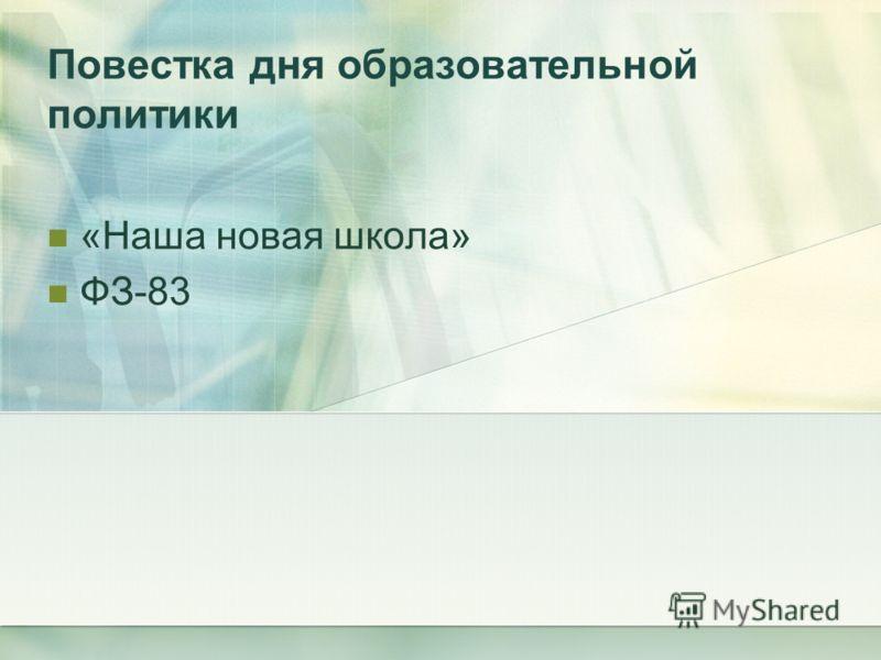 Повестка дня образовательной политики «Наша новая школа» ФЗ-83