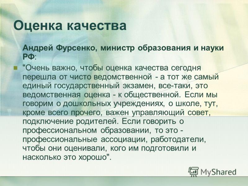 Оценка качества Андрей Фурсенко, министр образования и науки РФ: