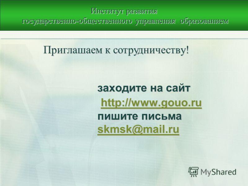 заходите на сайт http://www.gouo.ru пишите письма skmsk@mail.ru заходите на сайт http://www.gouo.ru пишите письма skmsk@mail.ru http://www.gouo.ru skmsk@mail.ru http://www.gouo.ru skmsk@mail.ru Приглашаем к сотрудничеству! Институт развития государст