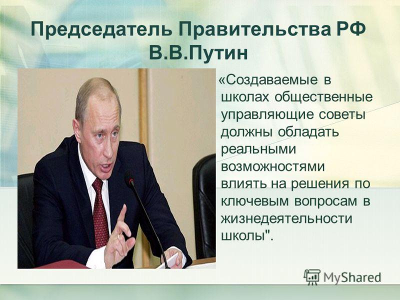 Председатель Правительства РФ В.В.Путин «Создаваемые в школах общественные управляющие советы должны обладать реальными возможностями влиять на решения по ключевым вопросам в жизнедеятельности школы.