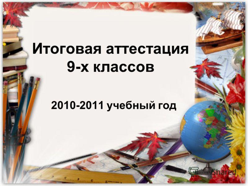 Итоговая аттестация 9-х классов 2010-2011 учебный год