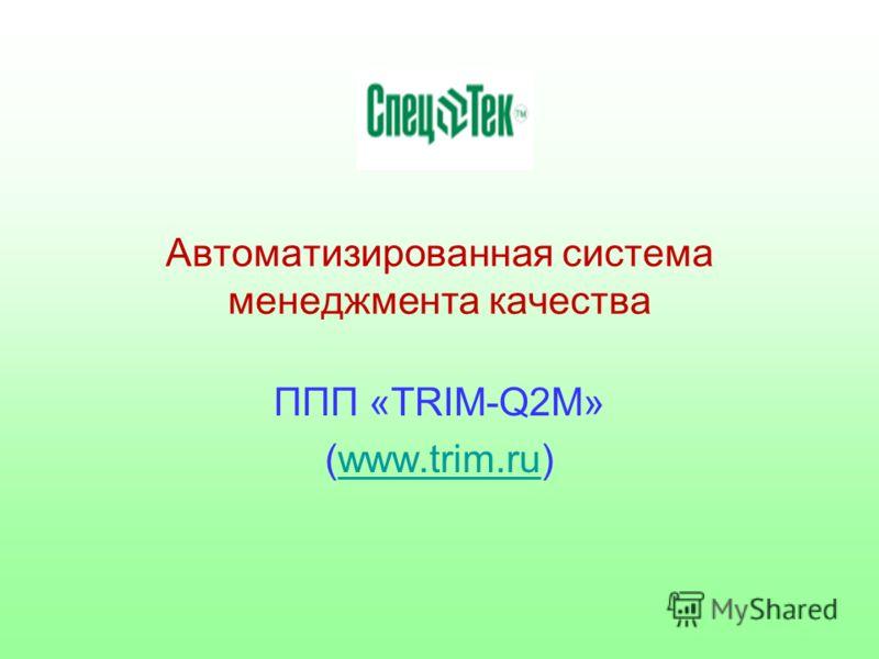 Автоматизированная система менеджмента качества ППП «TRIM-Q2M» (www.trim.ru)www.trim.ru