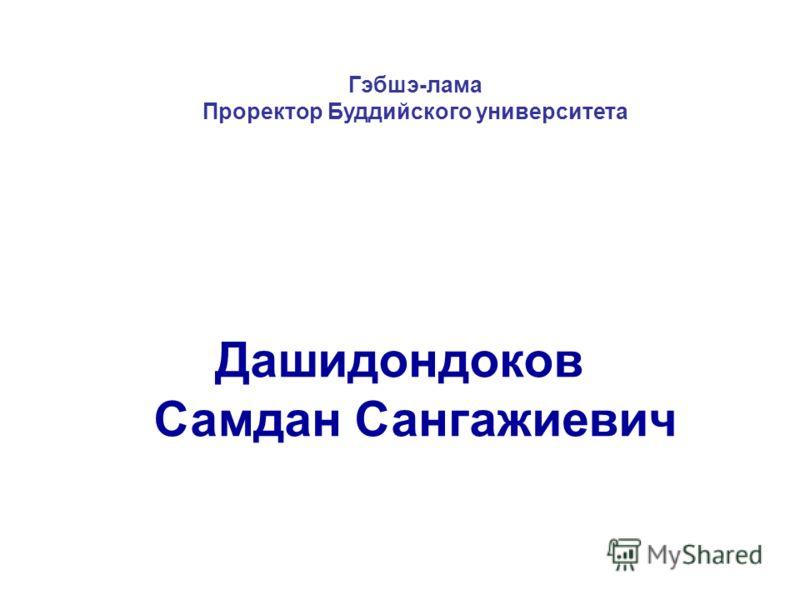 Гэбшэ-лама Проректор Буддийского университета Дашидондоков Самдан Сангажиевич