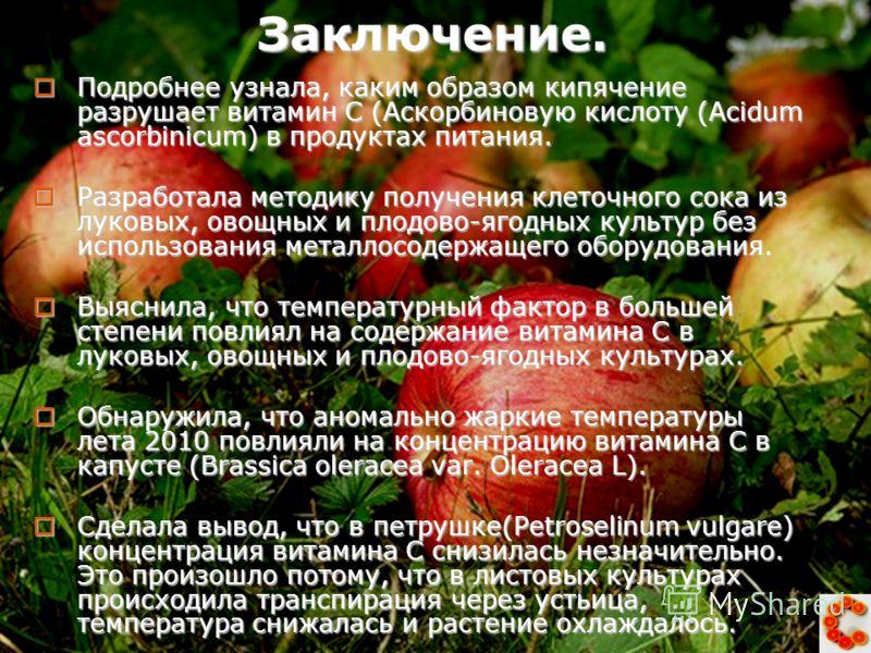 Заключение. Подробнее узнала, каким образом кипячение разрушает витамин С (Аскорбиновую кислоту (Acidum ascorbinicum) в продуктах питания. Подробнее узнала, каким образом кипячение разрушает витамин С (Аскорбиновую кислоту (Acidum ascorbinicum) в про
