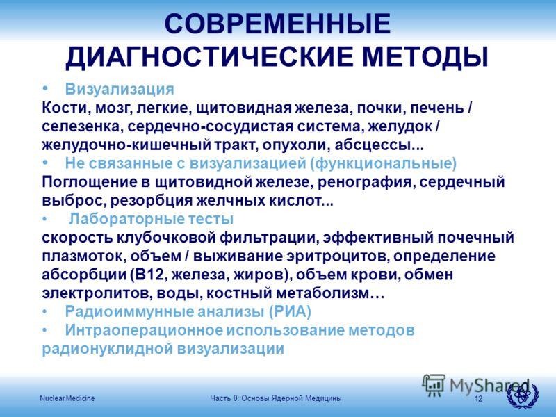 Nuclear Medicine 12 Визуализация Кости, мозг, легкие, щитовидная железа, почки, печень / селезенка, сердечно-сосудистая система, желудок / желудочно-кишечный тракт, опухоли, абсцессы... Не связанные с визуализацией (функциональные) Поглощение в щитов