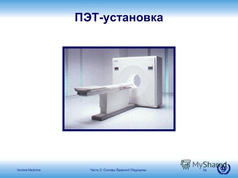 Nuclear Medicine Часть 0: Основы Ядерной Медицины 54 ПЭТ-установка