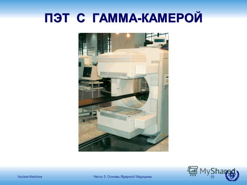 Nuclear Medicine Часть 0: Основы Ядерной Медицины 55 ПЭТ С ГАММА-КАМЕРОЙ