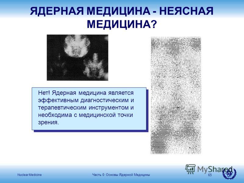 Nuclear Medicine Часть 0: Основы Ядерной Медицины 65 ЯДЕРНАЯ МЕДИЦИНА - НЕЯСНАЯ МЕДИЦИНА? Нет! Ядерная медицина является эффективным диагностическим и терапевтическим инструментом и необходима с медицинской точки зрения.
