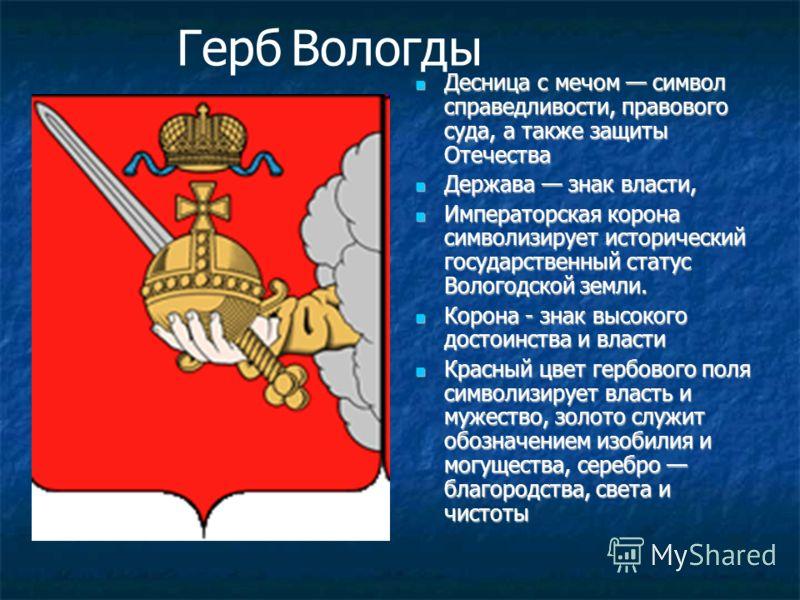 Десница с мечом символ справедливости, правового суда, а также защиты Отечества Десница с мечом символ справедливости, правового суда, а также защиты Отечества Держава знак власти, Держава знак власти, Императорская корона символизирует исторический