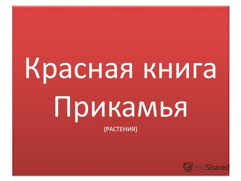 Красная книга Прикамья (РАСТЕНИЯ)