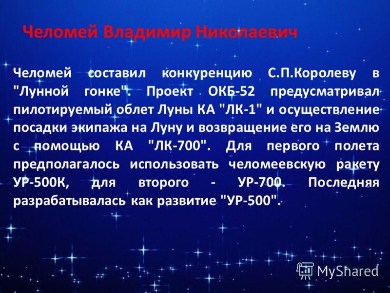 Челомей Владимир Николаевич Челомей составил конкуренцию С.П.Королеву в