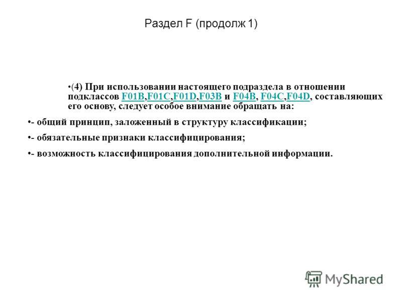Раздел F (продолж 1) ( 4) При использовании настоящего подраздела в отношении подклассов F01B,F01C,F01D,F03B и F04B, F04C,F04D, составляющих его основу, следует особое внимание обращать на:F01BF01CF01DF03BF04BF04CF04D - общий принцип, заложенный в ст
