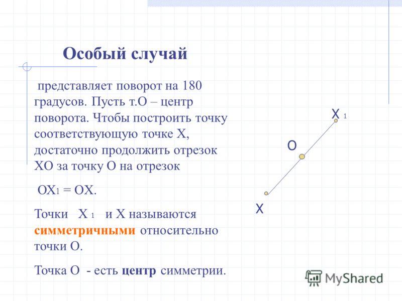 2.Поворот A B C B1B1 A1A1 Виды движений АВС = А 1 В 1 С 1 Поворот является движением, т.е. отображением плоскости на себя, сохраняющим расстояния. Поворотом плоскости вокруг точки О на угол a называется отображение плоскости на себя, при котором кажд