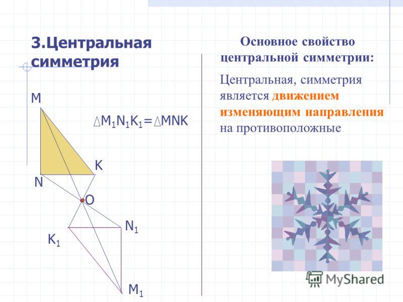 представляет поворот на 180 градусов. Пусть т.О – центр поворота. Чтобы построить точку соответствующую точке X, достаточно продолжить отрезок XО за точку О на отрезок ОХ 1 = ОX. Точки Х 1 и X называются симметричными относительно точки О. Точка О -