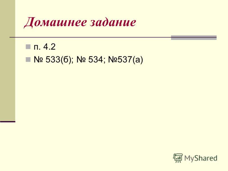 Домашнее задание п. 4.2 533(б); 534; 537(а)