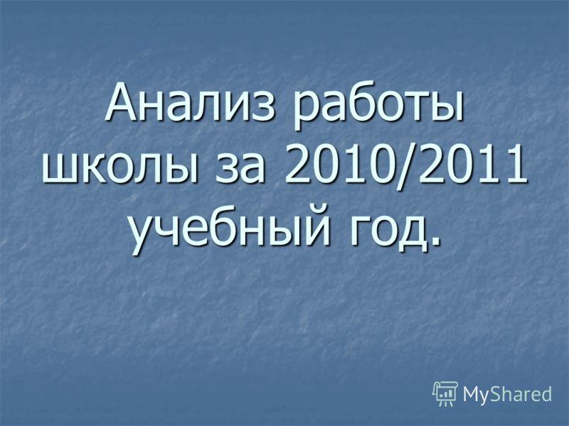 Анализ работы школы за 2010/2011 учебный год.