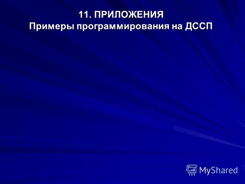 11. ПРИЛОЖЕНИЯ Примеры программирования на ДССП