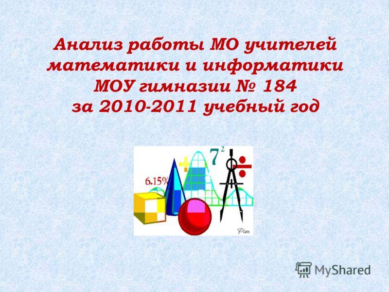 Анализ работы МО учителей математики и информатики МОУ гимназии 184 за 2010-2011 учебный год