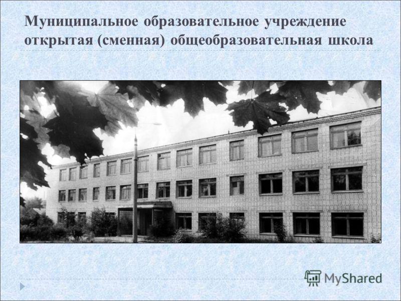 Муниципальное образовательное учреждение открытая (сменная) общеобразовательная школа