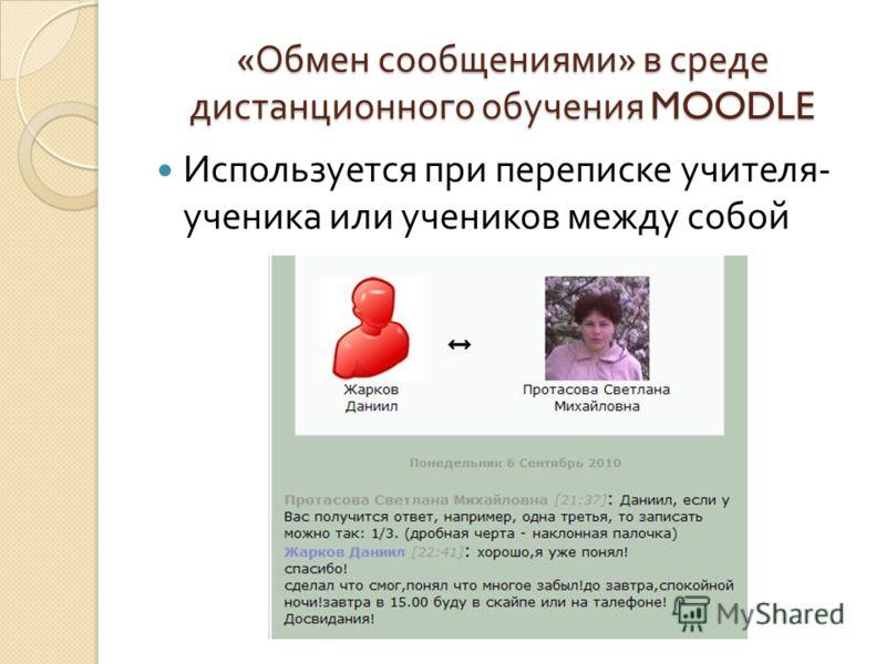 « Обмен сообщениями » в среде дистанционного обучения MOODLE Используется при переписке учителя - ученика или учеников между собой