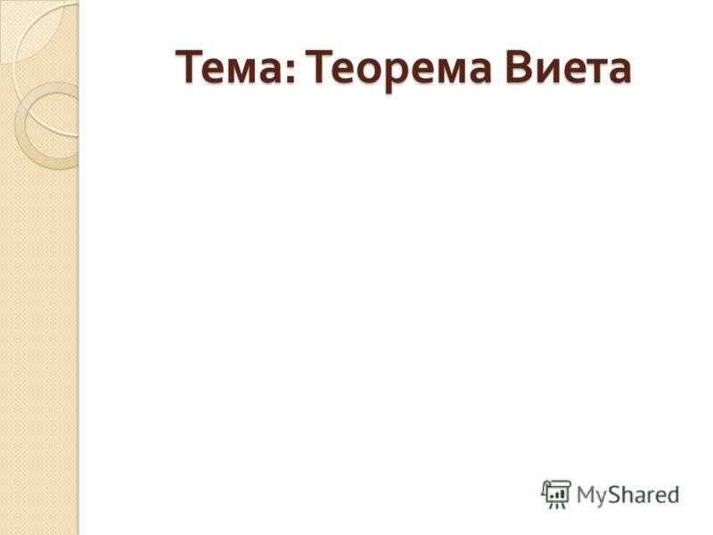 Тема : Теорема Виета