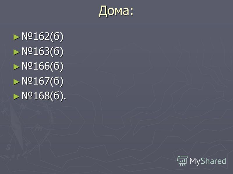 Дома: 162(б) 162(б) 163(б) 163(б) 166(б) 166(б) 167(б) 167(б) 168(б). 168(б).